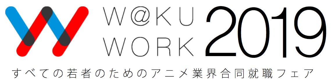 イベントロゴ2019