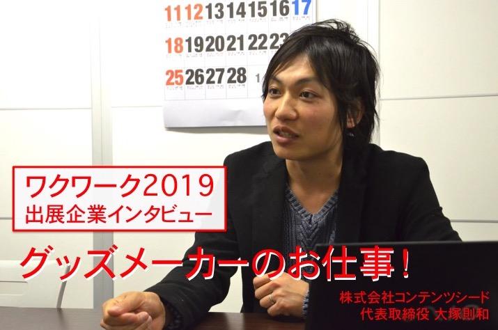 コンテンツシード大塚さん