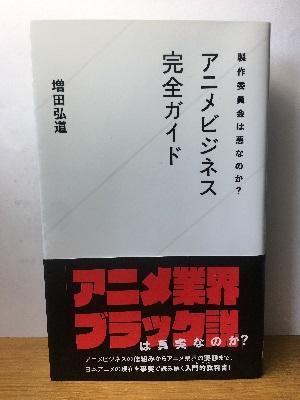 『アニメビジネス完全ガイド』