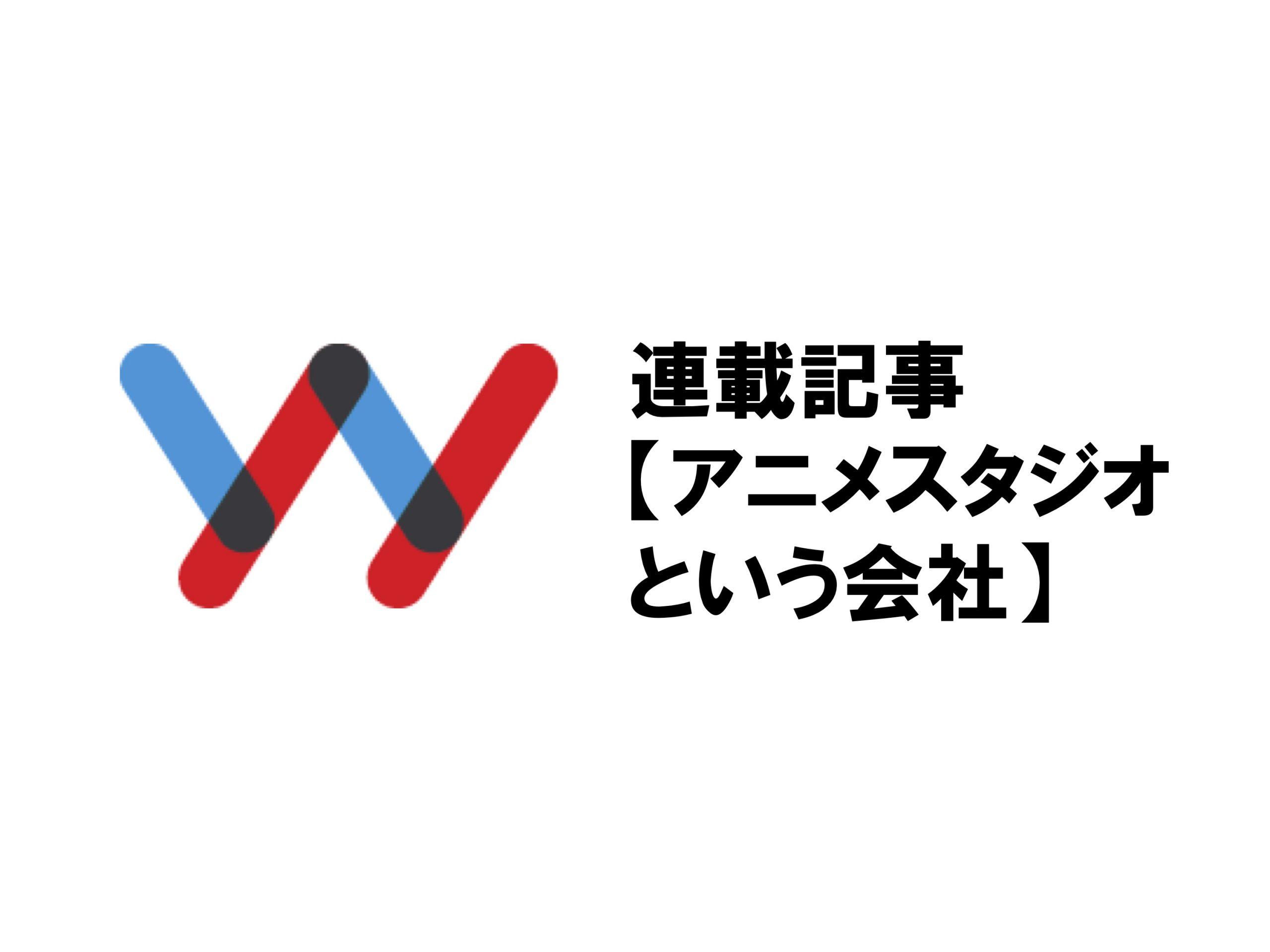 アニメスタジオという会社